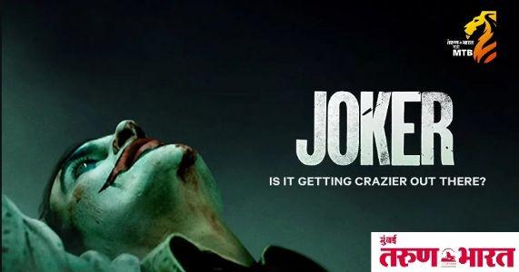 प्रत्येकाच्या मनात दडलेला 'जोकर', याकरिता पाहिला पाहिजे हा चित्रपट...