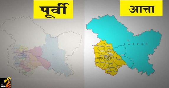 सर कभी झुकने न देंगे ! जम्मू काश्मीरचा नवा नकाशा जाहीर