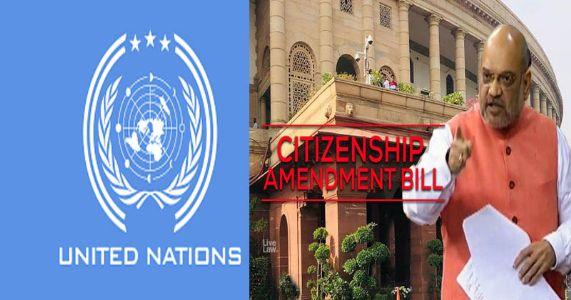नागरिकत्व दुरुस्ती विधेयकावर बोलण्यास संयुक्त राष्ट्राचा नकार