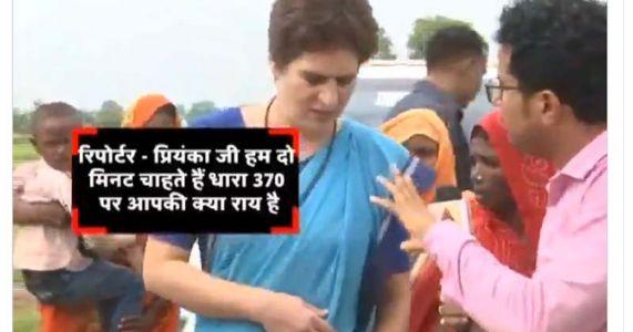 काँग्रेस कार्यकर्त्यांची मुजोरी : प्रियांका गांधींसमोर पत्रकाराला दिली धमकी
