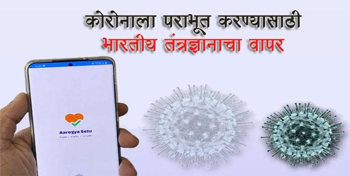 arogya setu app_1&n