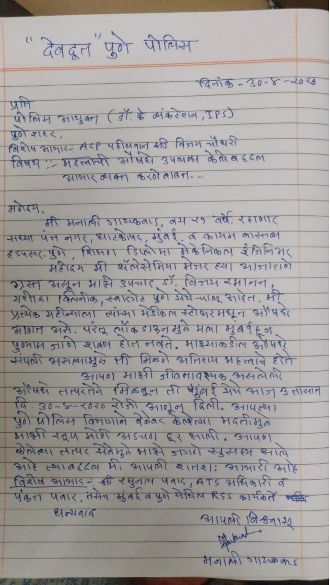 Police Pune_2