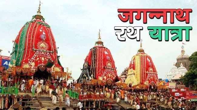 Jagannath Yatra _1&