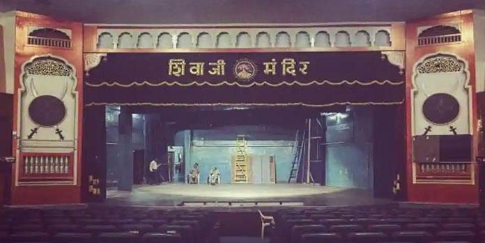 Shivaji mandir_1&nb