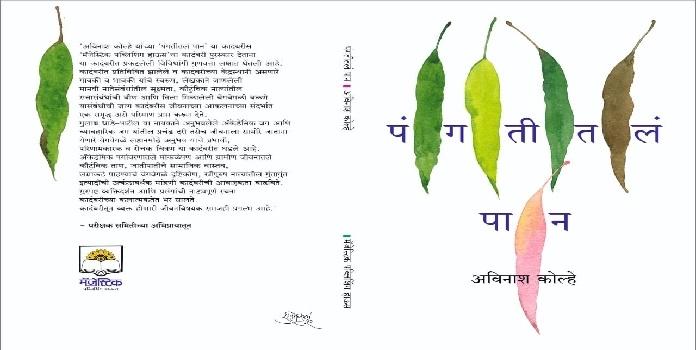 Best seller book in marat