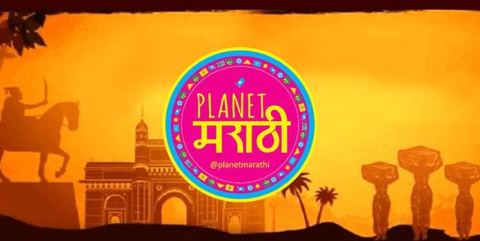planet marathi_1&nb