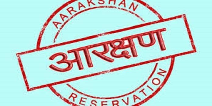 Reservation _1