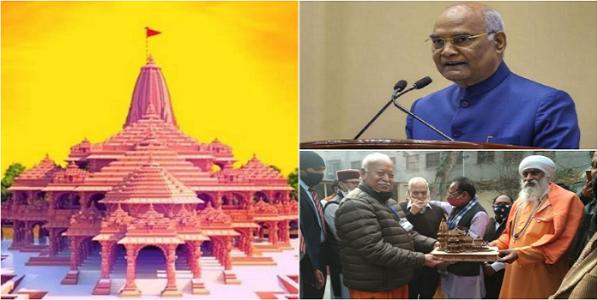 भव्य श्रीराम मंदिर निर्माणासाठी राष्ट्रपतींकडून ५ लाखांचा निधी