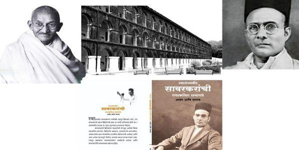 सावरकरांची तथाकथित क्षमापत्रे आणि महात्मा गांधी
