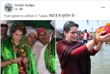 मोदी है तो मुमकीन है! प्रियांका गांधी भक्तीत लीन