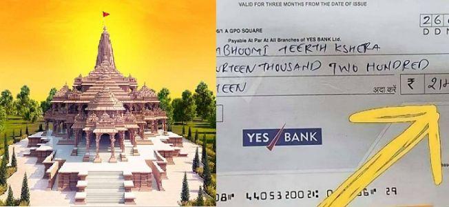 जय श्री राम! : रामभक्ताने दिलेल्या देणगीची रक्कम ठरली चर्चेचा विषय