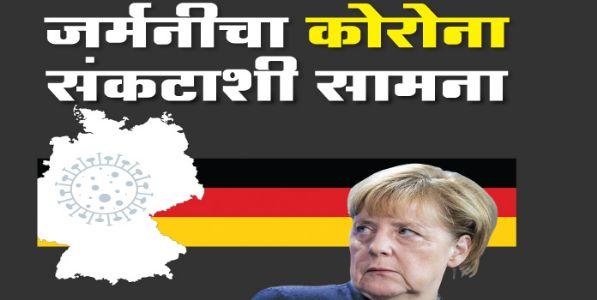 जर्मनीचा कोरोना संकटाशी सामना