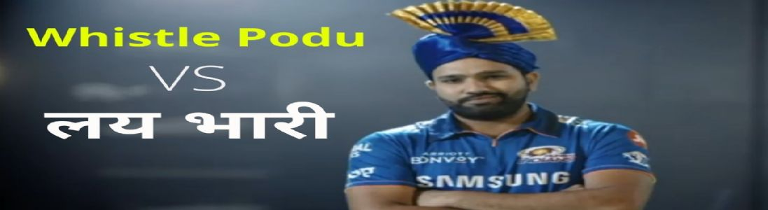 मुंबई इंडियन्सचं धमाल मराठी गाणं पाहिलंतं का?